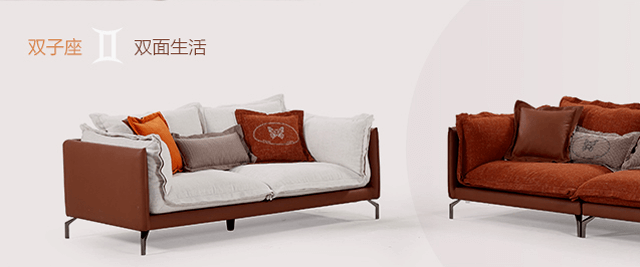 布艺沙发-双子座